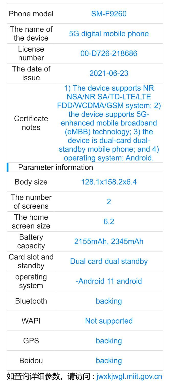 Samsung Galaxy Z Flip3 5G TENAA.jpeg