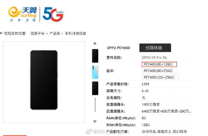 Oppo K9 Pro (PEYM00) pricing, specifications