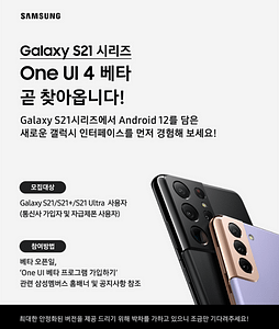 Samsung One UI 4.0 (Android 12) release date