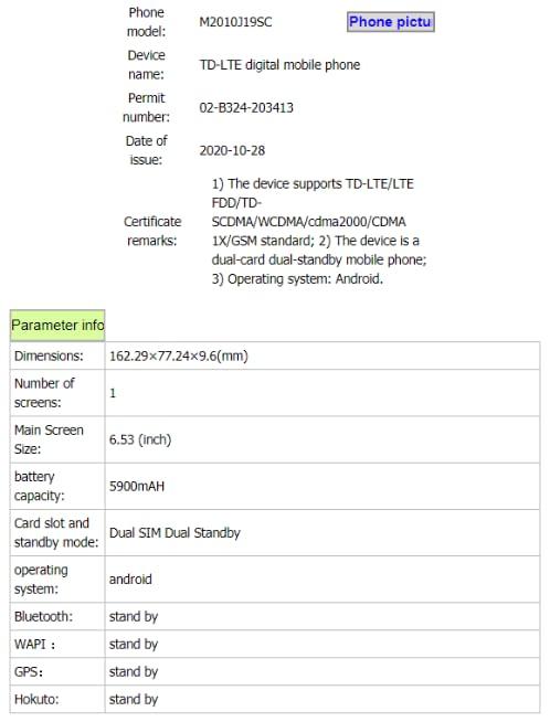 Xiaomi M2010J19SC (Redmi Note 10) - TENAA certification